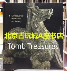 王陵瑰宝:中国汉代考古新发现(Tomb Treasures: News Discoveries from China's Han Dynasty)