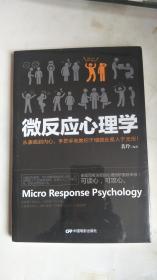 微反应心理学【十品未开塑封】A3638