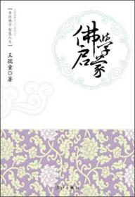 【正版书籍】佛学启蒙