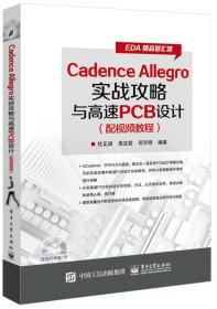 CadenceAllegro实战攻略与高速PCB设计-(配视频教程)-(含DVD光盘1张) 杜正阔 电子工业出版社 2016年04月01日 9787121284724