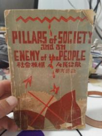 世界近代英文名著集(十二)社会栋樑及人民公敌