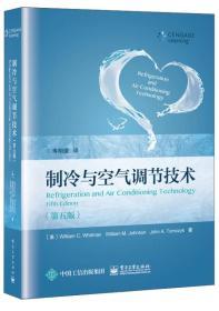 制冷与空气调节技术(第五版)