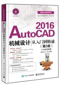 AutoCAD 2016机械设计从入门到精通(第2版)