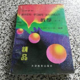 初中学科教学目标学习辅导达标训练丛书 数学(全一册)