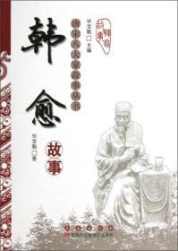 唐宋八大家故事丛书-韩愈故事