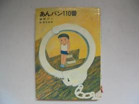 あんパン110番     日文原版漫画   精装