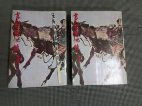 书剑恩仇录 全两册 金庸作品集 武侠出版社老版港版
