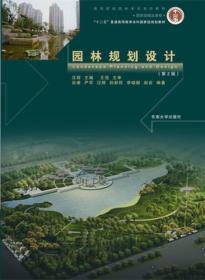 园林规划设计(第2版)