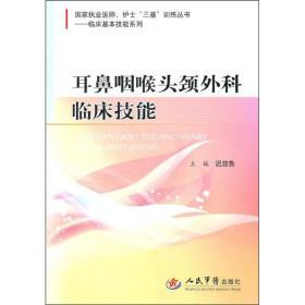 国家执业医师护士三基训练丛书·临床基本技能系列:耳鼻咽喉头颈外科临床技能