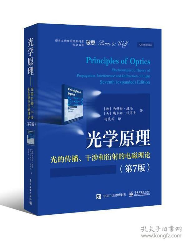 光学原理――光的传播、干涉和衍射的电磁理论(第7版)
