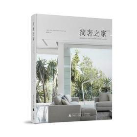 简奢之家 Minimalist and Luxury Living Spaces: Fashionable Home Design