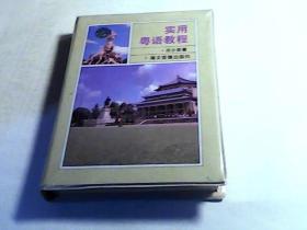 實用粵語教程 有書有磁帶2盒