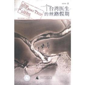 一个台湾医生的丝路假期
