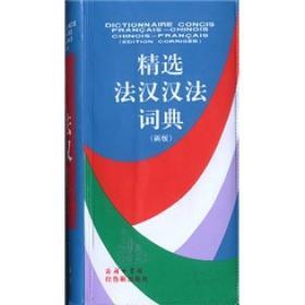 精选词典 新版