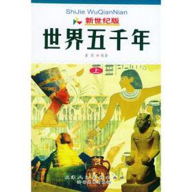 世界上下五千年 盒装4册 董胜 天津人民美术出版社 9787530517666