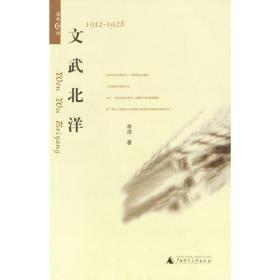 1912-1928:文武北洋