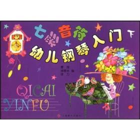 七彩音符幼儿钢琴入门(下)