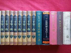 小说文学书籍等汇总合集发布第98