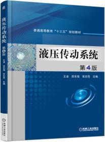 液压传动体系(第4版)