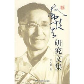 蔡楚生研究文集