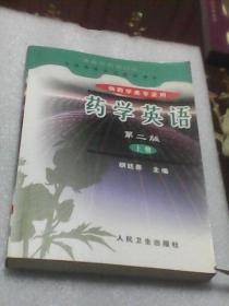 药学英语:上下全二册  第二版(全国高等医药院校教材  供药学类专业用)