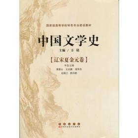 中国文学史-辽宋夏金元卷 方铭 长春出版社 9787544532143