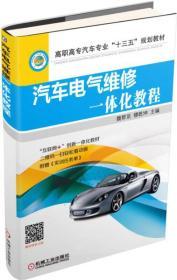 汽车电气维修一体化教程