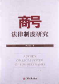 商号法律制度研究