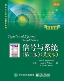 信号与系统(第二版 英文版)