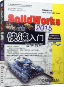 SolidWorks 2015中文版快速入门实例教程-(含1DVD)