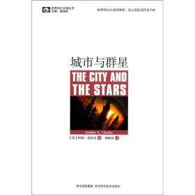 城市与群星