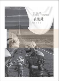 《小小说选刊》:在别处(一本杂志和一个时代的剪影)