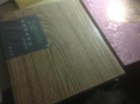 《数寄屋名席聚之名流茶匠好》《数寄屋聚成》第七卷,日本名流茶馆内部图,平面图
