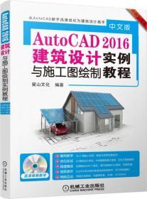 中文版AutoCAD 2016建筑设计与施工图绘制实例教程(畅销升级版)