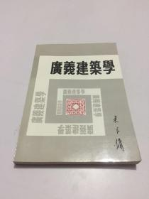 廣義建筑學【1989年一版一印 吳良鏞著】