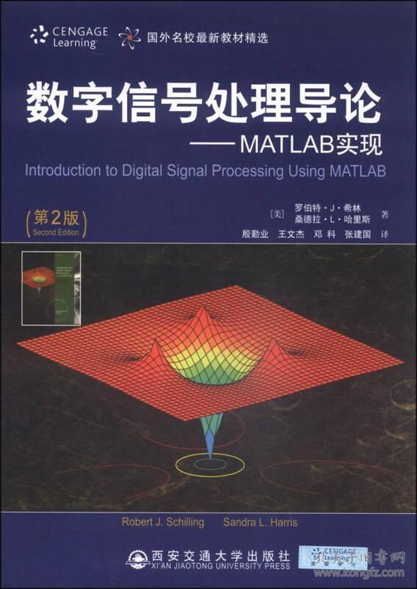 数字信号处理导论——MATLAB实现(第2版)