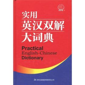 实用英汉汉英大词典
