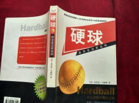 《硬球》非常值得一读的书