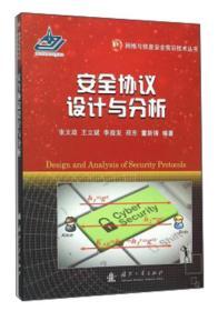 安全协议设计与分析