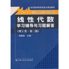 《线性代数》学习辅导与习题解答(理工类·第三版)