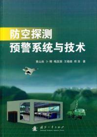 防空探测预警系统与技术