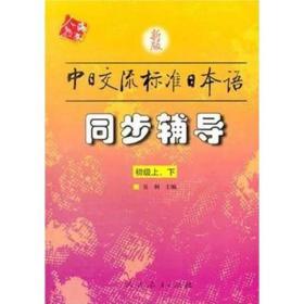 新版中日交流标准日本语:同步辅导(初级上下)