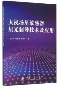 大视场星敏感器星光制导技术及应用王宏力,陆敬辉,崔祥祥 著