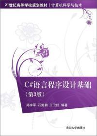 正版二手包邮 C#语言程序设计基础(第3版) 郑宇军 9787302360476