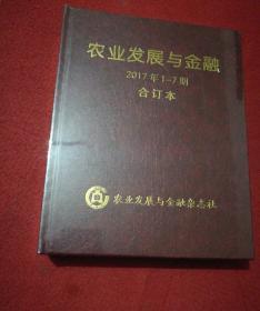 农业发展与金融2017年1一7期合订本