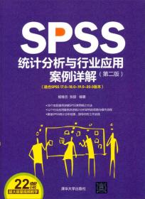 SPSS统计分析与行业应用案例详解(第2版)