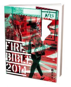 Fire Bible 2014(有范儿2014)