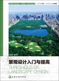 景观设计新视点·新思维·新方法丛书:景观设计入门与提高