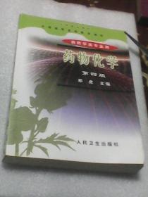药物化学:第四版(全国高等医药院校教材  供药学类专业用)