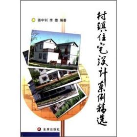 村镇住宅设计案例精选
